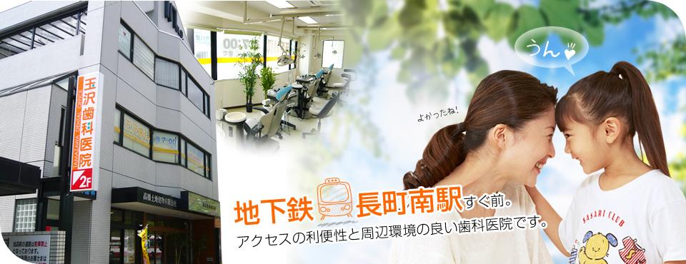 仙台市長町南の歯科 | 仙台市長...